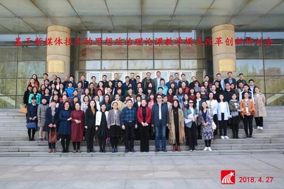 思政部全体教师参加新媒体技术推动思政课教学模式创新研讨会