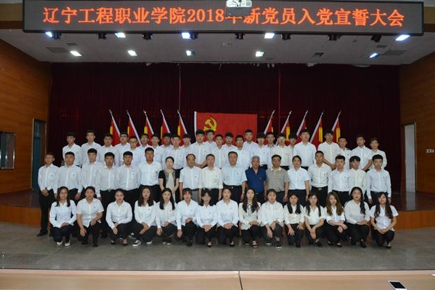 学院召开2018年新党员入党宣誓大会